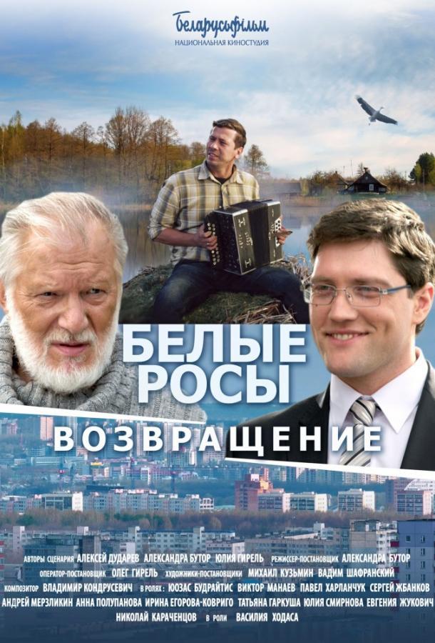Белые Росы 2. Возвращение (2014)