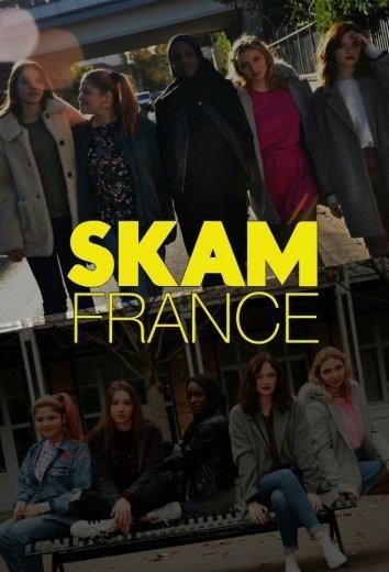 Стыд (Франция) (2018)
