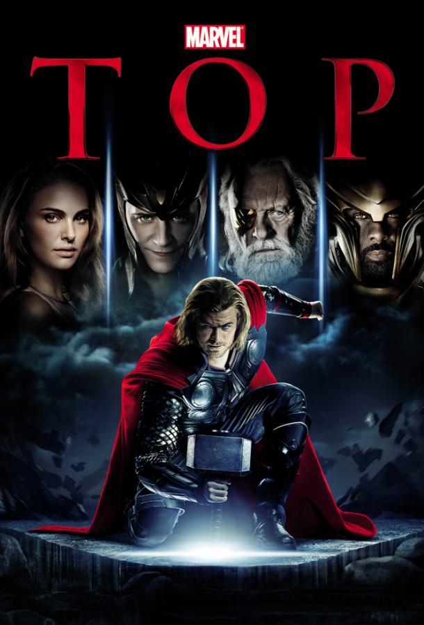 Тор (2011)