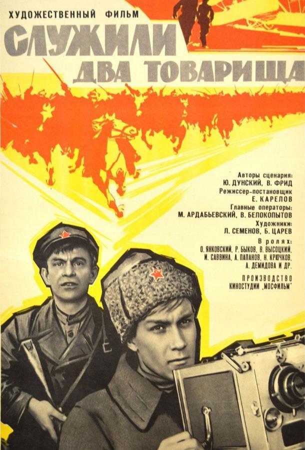 Служили два товарища (1968) смотреть онлайн в хорошем качестве