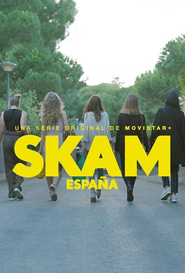 Стыд: Испания (2018)