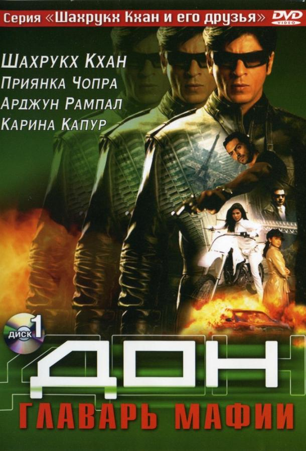 Дон. Главарь мафии / Don (2006)