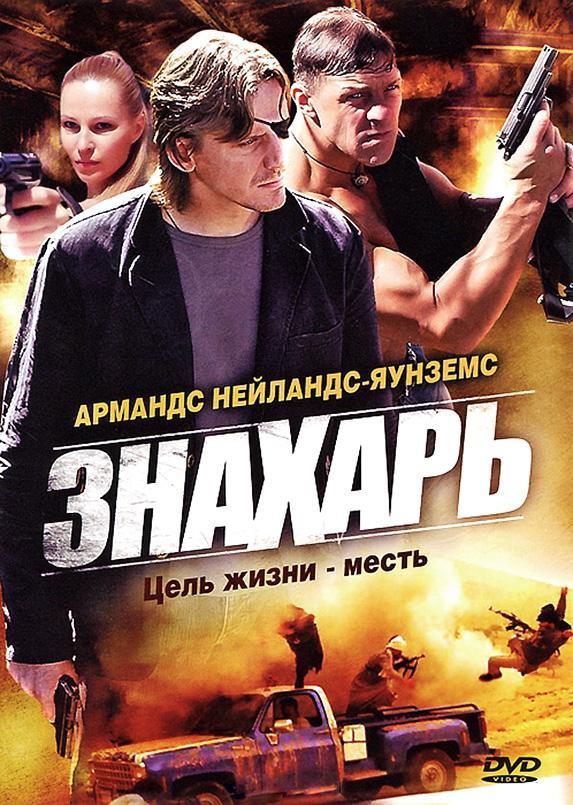 Знахарь (2008)