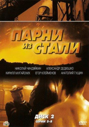 Парни из стали (2005)