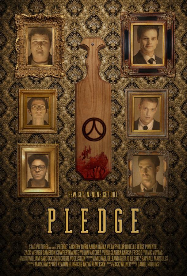 Клятва / Pledge (2018)