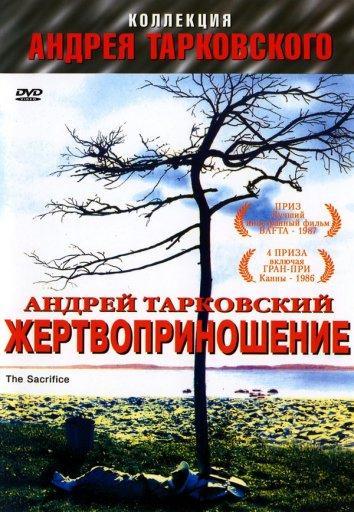 Жертвоприношение (1986) смотреть онлайн в хорошем качестве