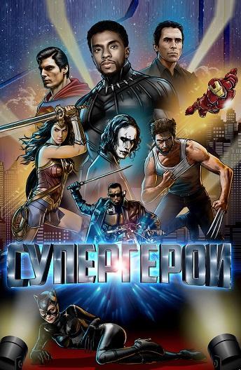 Супергерои / Rise of the Superheroes (2018)