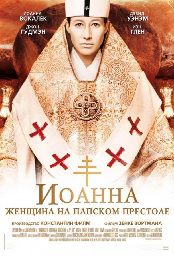 Иоанна - женщина на папском престоле / Pope Joan (2009)