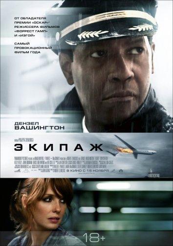 Экипаж (2012)