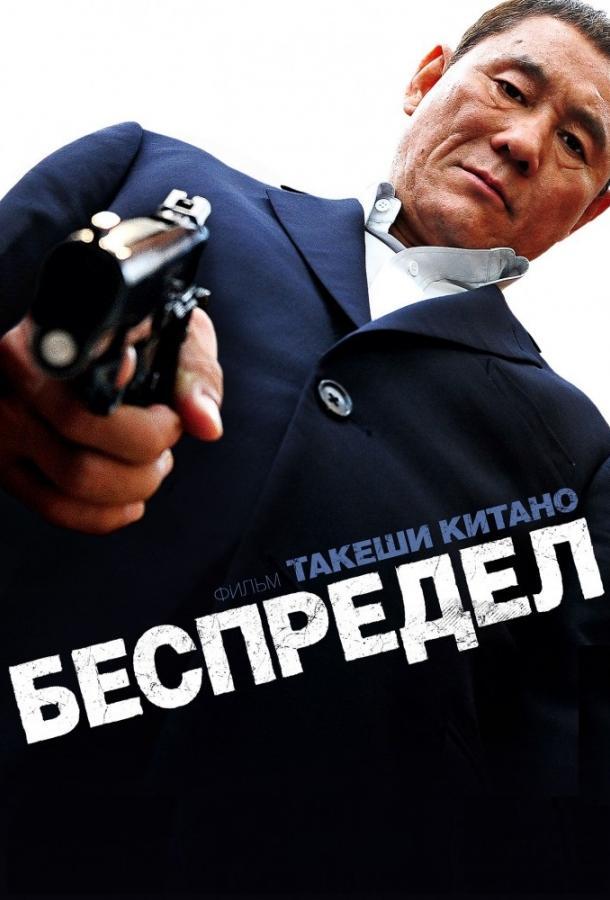 Беспредел / Autoreiji (2010)
