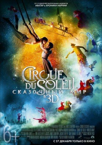 Cirque du Soleil: Сказочный мир / Cirque du Soleil: Worlds Away (2012)