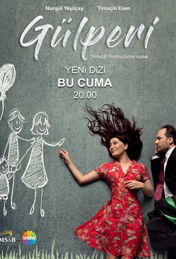 Гюльпери / Gülperi (2018)