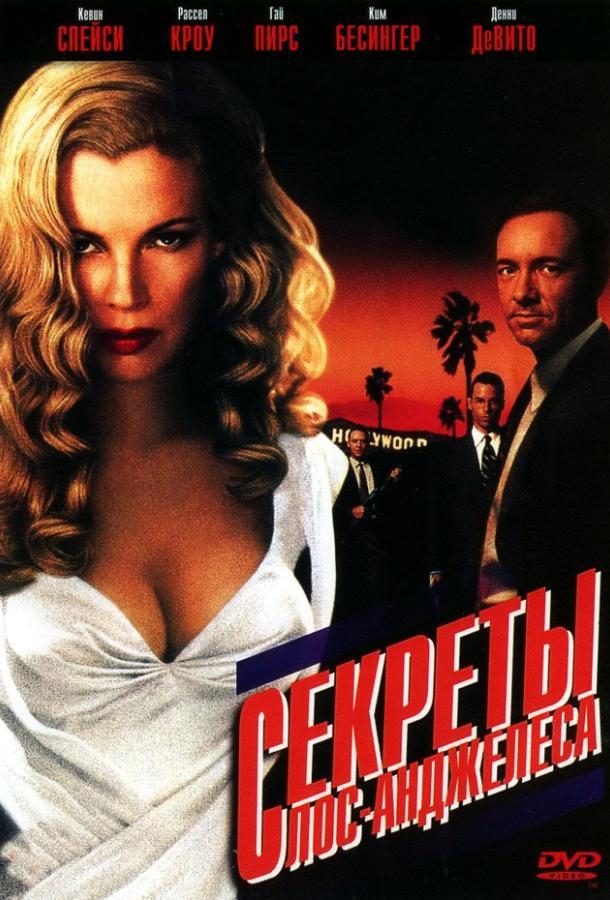 Секреты Лос-Анджелеса / L.A. Confidential (1997)