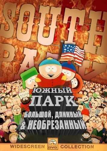 Южный Парк: Большой, длинный, необрезанный (1999) BD