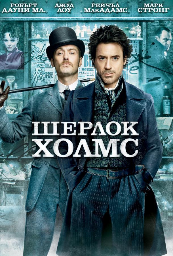 Шерлок Холмс (2009) смотреть онлайн