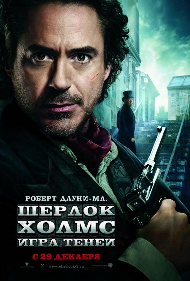 Шерлок Холмс: Игра теней (2011) смотреть онлайн