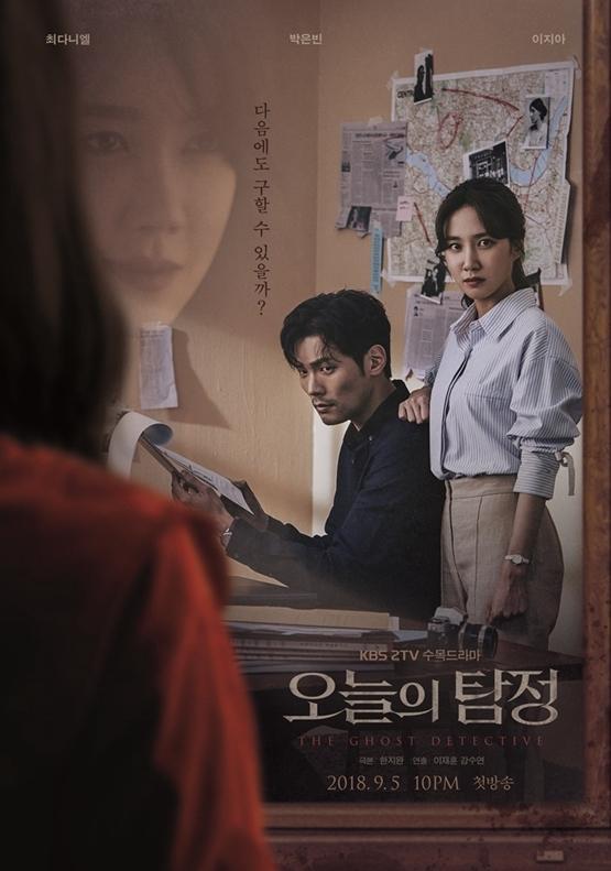 Призрачный детектив / The Ghost Detective (2018)