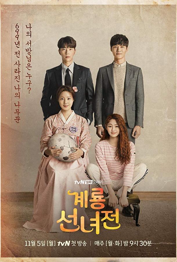 Сказка о керёнской фее / Geryongseonnyeojeon (2018)