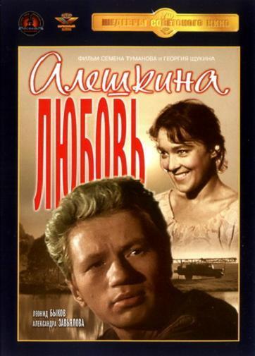 Алешкина любовь (1961)