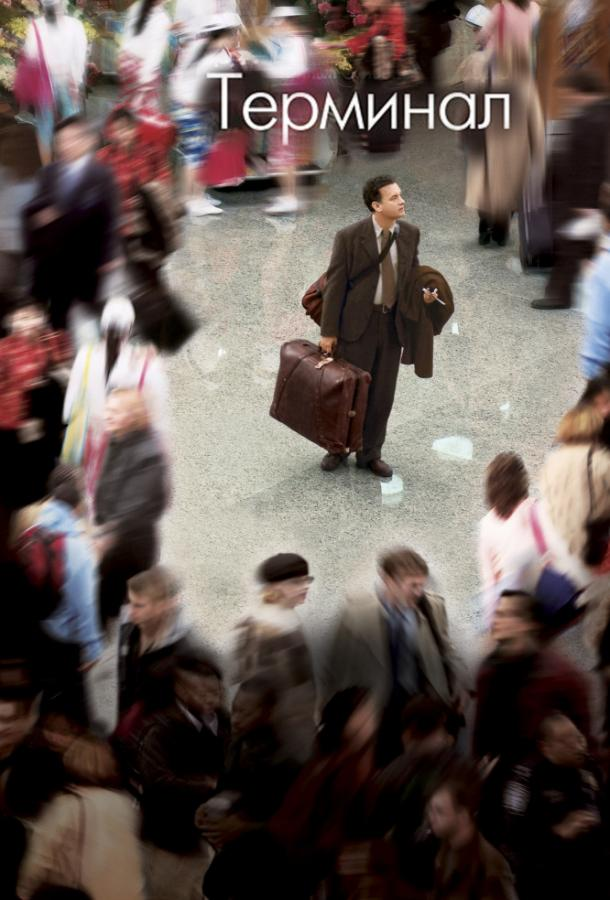 Терминал / The Terminal (2004)