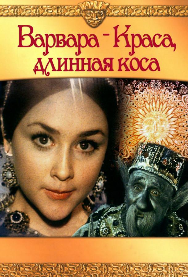 Варвара-краса, длинная коса фильм (1970)