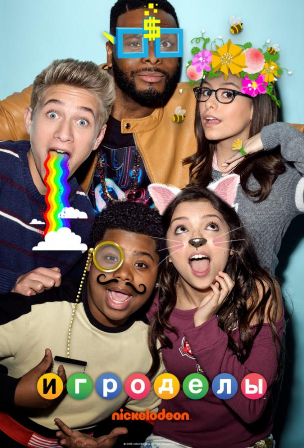 Игроделы / Game Shakers (2015)