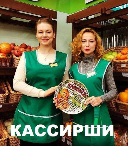 Кассирши (2019)
