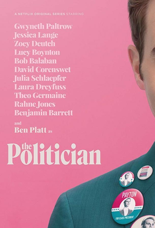 Политик / The Politician (2019)