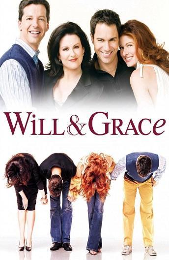 Уилл и Грейс (1998)