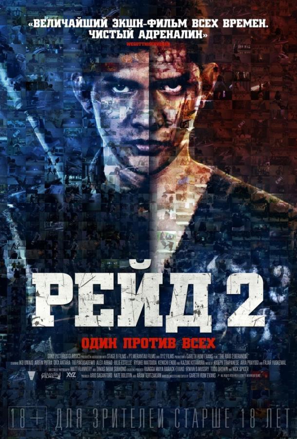 Рейд 2 / Serbuan Maut 2: Berandal (2014) смотреть онлайн