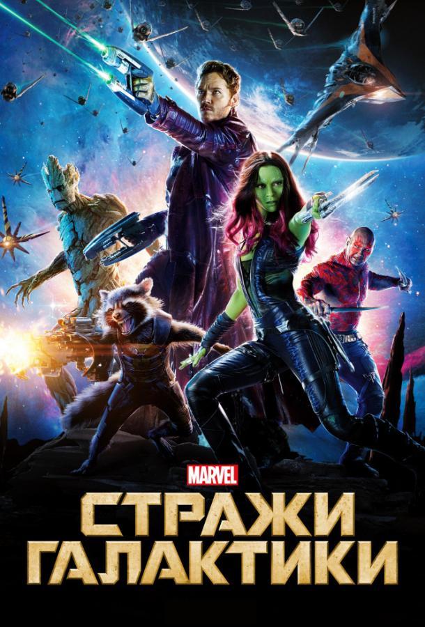 Стражи Галактики (2014)