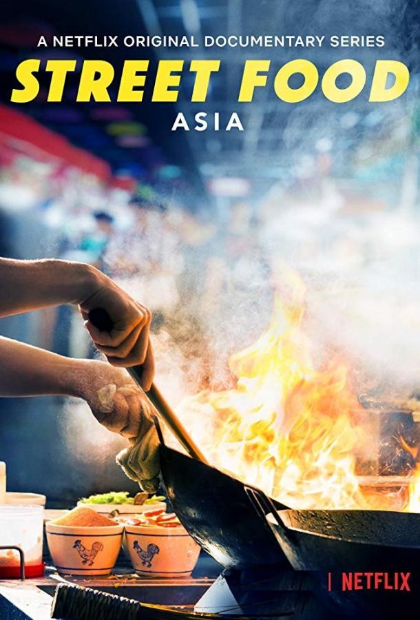 Уличная еда / Street Food (2019) смотреть онлайн 1 сезон