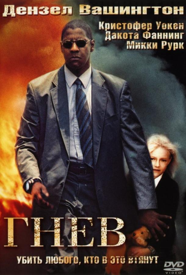 Гнев (2004) смотреть онлайн