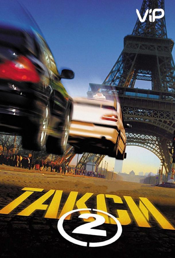 Такси 2 (2000) смотреть онлайн