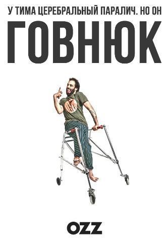 Говнюк / Jerk (2019) смотреть онлайн 1 сезон