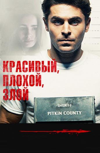 Красивый, плохой, злой / Extremely Wicked, Shockingly Evil and Vile (2018)