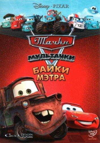 Мультачки: Байки Мэтра / Mater's Tall Tales (2008)