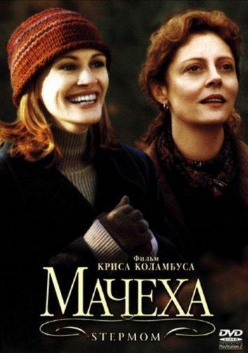 Мачеха (1998)