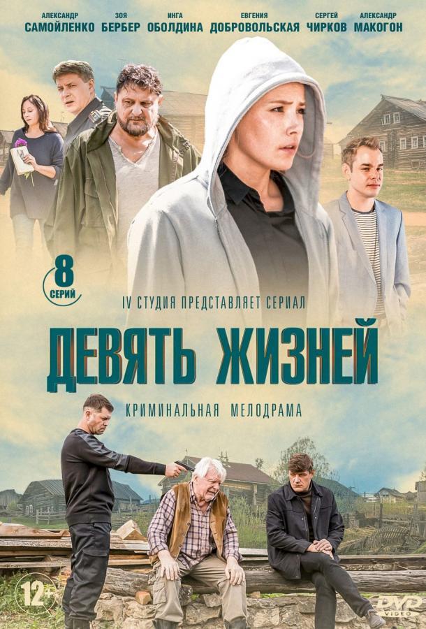 Девять жизней (2019)