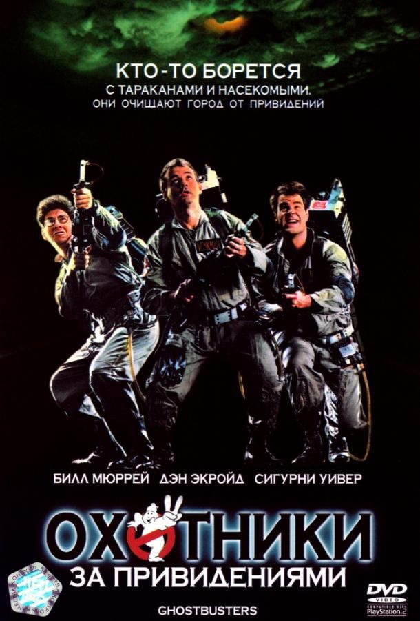 Охотники за привидениями (1984) смотреть онлайн