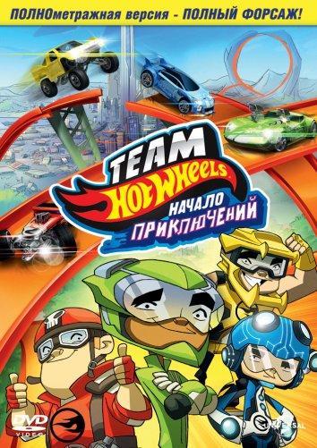 Hot Wheels: Начало приключений / Team Hot Wheels: The Origins of Awesome (2014)