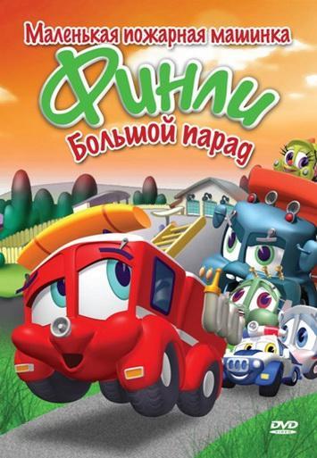 Финли: Маленькая пожарная машинка / Finley the Fire Engine (2007)