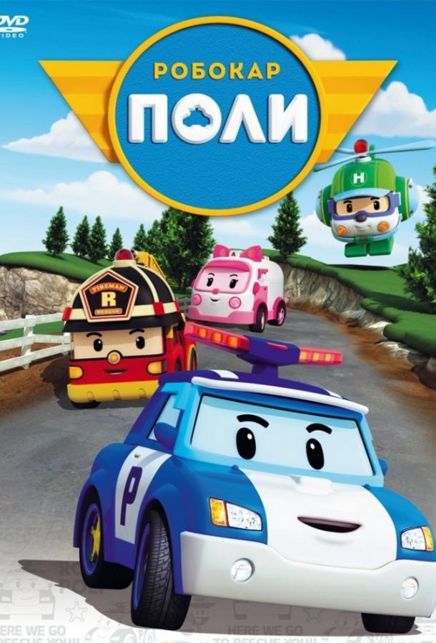 Робокар Поли и его друзья / Robocar Poli (2011)