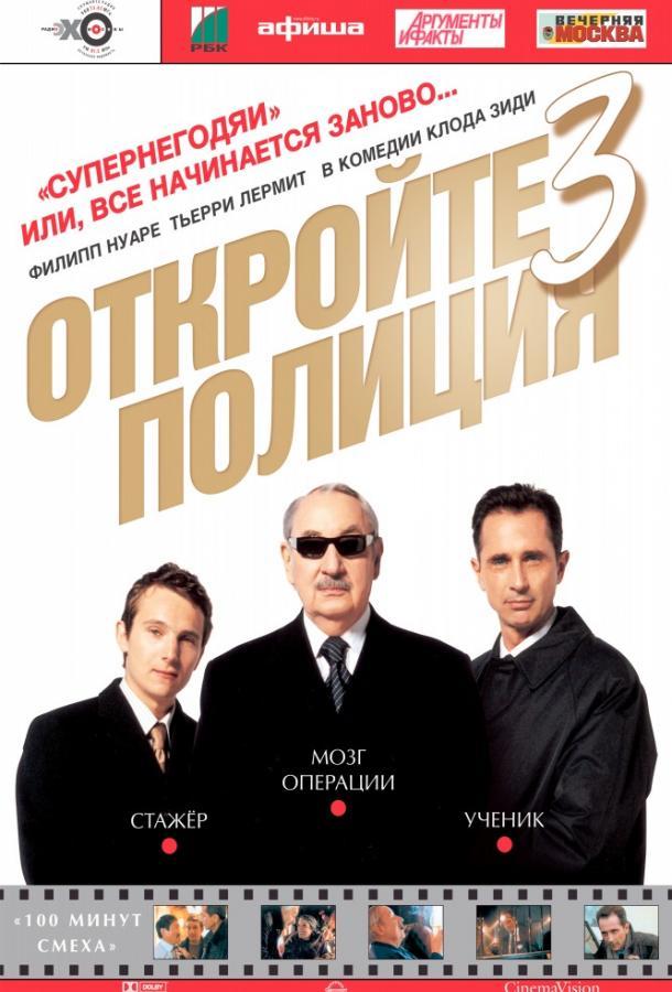 Откройте, полиция! — 3 / Ripoux 3 (2003)