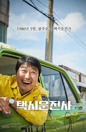Таксист / A Taxi Driver (2017)