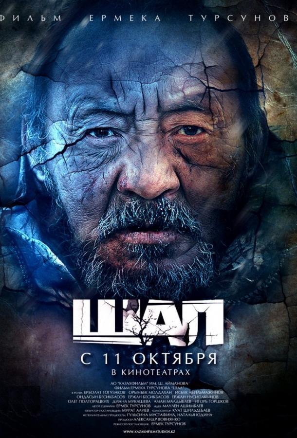 Старик / Шал (2012)