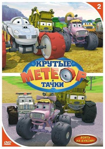 Метеор и крутые тачки / Bigfoot Presents: Meteor and the Mighty Monster Trucks (2006)