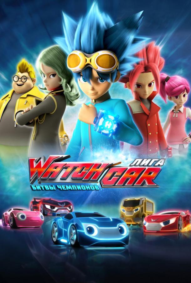 Лига WatchCar. Битвы чемпионов / Power Battle WatchCar (2016)