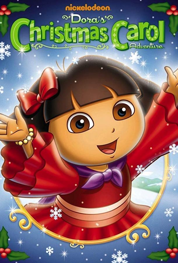 Даша-следопыт: Рождественское приключение Даши