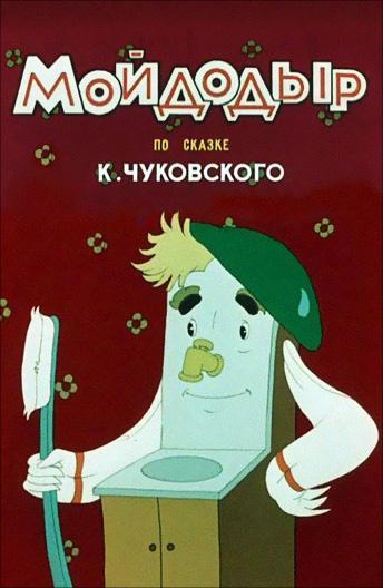 Мойдодыр (1954) смотреть онлайн